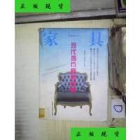 【二手旧书9成新】现代西方精美家具 。 /赵荣铨、吴亚芳 编著 安徽科学技术出版社