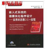 【旧书9成新】【正版现货包邮】嵌入式系统的微模块化程序设计:实用状态图C/C++实现(1张) [Practical S