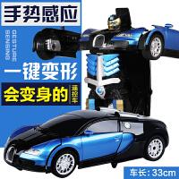 遥控变形车布加迪 32CM布加蓝【遥控+感应可开关】 四充电池+USB充电+100米遥控距离
