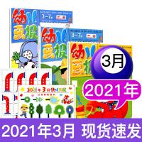 【新4月刊】幼儿画报2021年4月刊 共3册 3-7岁幼儿早教启蒙附赠贴纸