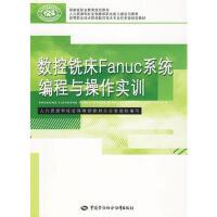 数控铣床Fanuc系统编程与操作实训 秦曼华 中国劳动社会保障出版社