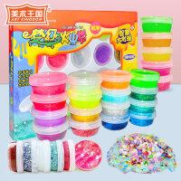儿童无毒透明粘土橡皮彩泥玩具彩色水晶泥起泡胶史莱姆材料包套装