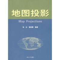 【二手旧书9成新】 地图投影孙达,蒲英霞著南京大学出版社