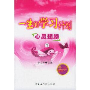 一生的学习计划(全三十二册)李元秀内蒙古人民出版社