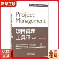 �目管理工具箱,中���F道出版社,9787113220044【新�A��店,正版�F�】