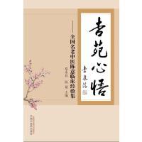 杏苑心悟:全国名老中医陈意临床经验集(电子书)