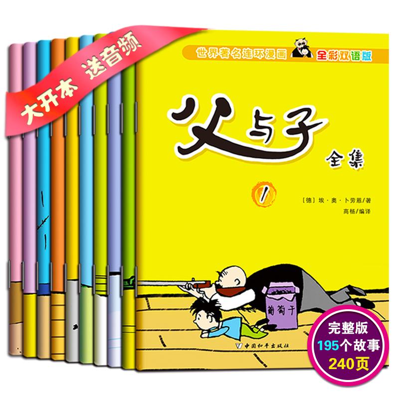 10册世界著名连环漫画 父与子 小学生彩色双语版全套10册漫画故事英语阅读爆笑校园儿童漫画书籍学生绘本漫画7-8-9-10岁小学生课外阅读书籍
