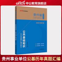 中公教育2021贵州省事业单位公开招聘工作人员考试:公共基础知识历年真题汇编详解(全新升级)