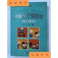 【二手旧书9成新】中国兔子德国草:天才躺在地上 /周双宁 著;周