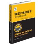 锂离子电池技术――研究进展与应用 [意]詹弗兰科・皮斯托亚(Gianfranco Pistoia) 化学工业出版社 9