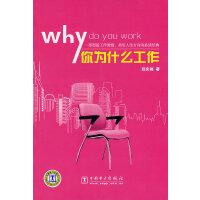 你为什么工作