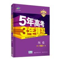 曲一线2020B版 历史 五年高考三年模拟 浙江选考专用 5年高考3年模拟 五三B版专项测试