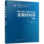 金属材料学(第3版)(袁志钟)