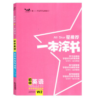 包邮2022版 一本涂书初中英语新教材新初中版(通用版)适用于七年级八年级九年级复习资料辅导书