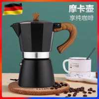 欧烹摩卡壶意式家用手冲咖啡壶套装意大利萃取壶浓缩滤壶煮咖啡机