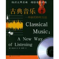 古典音乐:一种新的聆听方法(附CD一张)――朗朗书房・音乐坊
