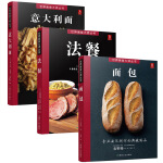 【套装3本】西餐菜谱大全法餐书 法国料理烹饪书籍 家常菜制作大全 制作面包的书 意大利面西餐家庭家常