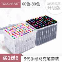 Touch five新5代马克笔套装学生手绘设计动漫彩色笔60色80色168色盒装