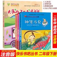 小学生名家经典快乐阅读书系 共4册(神笔马良+大头儿子和小头爸爸+七色花+愿望的实现)