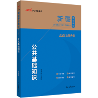 中公教育2020新疆事业单位考试专用教材公共基础知识