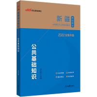 2022新疆事业单位公开招聘工作人员考试教材:公共基础知识(全新升级)