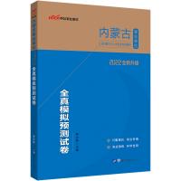 中公2019内蒙古事业单位公开招聘工作人员考试专用教材全真模拟预测试卷