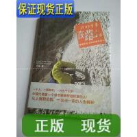 【二手旧书九成新】我的青春在路上:穿越欧亚大陆的单车骑士 /郑盛 中西书局
