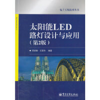 【新书店正版】太阳能LED路灯设计与应用(第2版)周志敏,纪爱华著电子工业出版社9787121167171