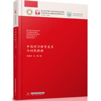 中国经济转型发展与动能转换 张建华,张豪 华中科技大学出版社 9787568039864