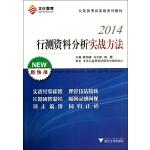 行测资料分析实战方法(2014公务员考试实战系列教材)