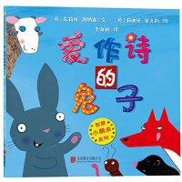 童立方绘本 智慧小瓢虫系列绘本:爱作诗的兔子 幼少儿童情商成长早教育启蒙童话故事 亲子绘本图画书籍 儿童绘本