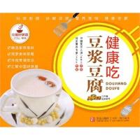 【RT2】中国好味道系列:豆浆豆腐健康吃 美食生活工作室 组织编写 青岛出版社 9787543636842