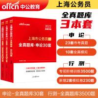 2022上海市公务员录用考试全真题库:申论30套+行测3500题 3本套