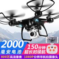 儿童玩具充电航模遥控飞机高清专业航拍无人机续航四轴飞行器