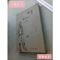 【二手旧书85成新】偶尔远行 /周国平著 上海三联书店