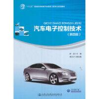 汽车电子控制技术(第四版)