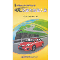 交通安全知识系列手册-私家车驾驶人篇