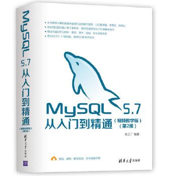 MySQL-5.7从入门到精通(pdf+txt+epub+azw3+mobi电子书在线阅读下载)