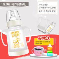 奶瓶新生儿玻璃奶瓶宽口径防摔带手柄保护套0-6-18个月宝宝a214 原装保护套150ml(送注水保温碗+吸管+吸管刷