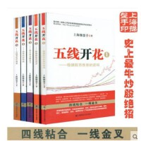 五线开花(套装5册,1-5)