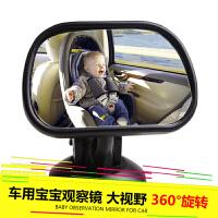 车内宝宝后视镜儿童观察镜汽车观后镜车载镜辅助广角曲面镜