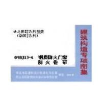 华北标BJ系列图集09BJ13-4 钢制防火门窗防火卷帘