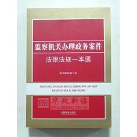 正版 监察机关办理政务案件法律法规一本通 中国法制出版社