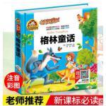 格林童话 注音版小学生青少年版课外书必读一二三年级课外阅读书籍 世界经典名著少儿读物