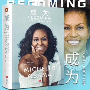 【正版保障】成为 米歇尔奥巴马自传 解读米歇尔奥巴马的白宫生活 与小布什希拉里 的交往与纠葛人物传记 女性励志书籍畅销书