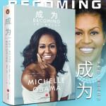 【正版保障】成为 米歇尔奥巴马自传 解读米歇尔奥巴马的白宫生活 与小布什希拉里 的交往与纠葛人物传记 女性励志书籍畅销