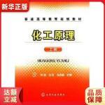 化工原理(钟理)(上册) 钟理,伍钦,马四朋 9787122025517 化学工业出版社 新华书店 品质保障
