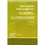 【新书店正版】 语言的范畴化:语言学理论中的类 (英)泰勒(Taylor,J.) ,蓝纯 导读 97875600237