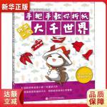 日本百花亲子游戏书:手把手教你折纸――折出一个大千世界(全彩页图文详解) 9787543978409 小林一夫 上海科