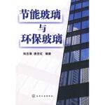 节能玻璃与环保玻璃刘志海,庞世纪9787122038630【新华书店 稀缺收藏书籍】